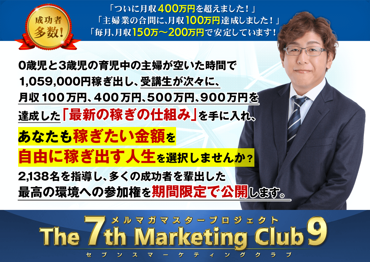 �����}�K�}�X�^�[�v���W�F�N�g The 7th Marketing Club2